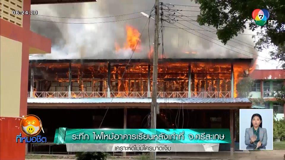 ระทึก ไฟไหม้อาคารเรียนหลังเก่าที่ จ.ศรีสะเกษ เคราะห์ดีไม่มีใครบาดเจ็บ