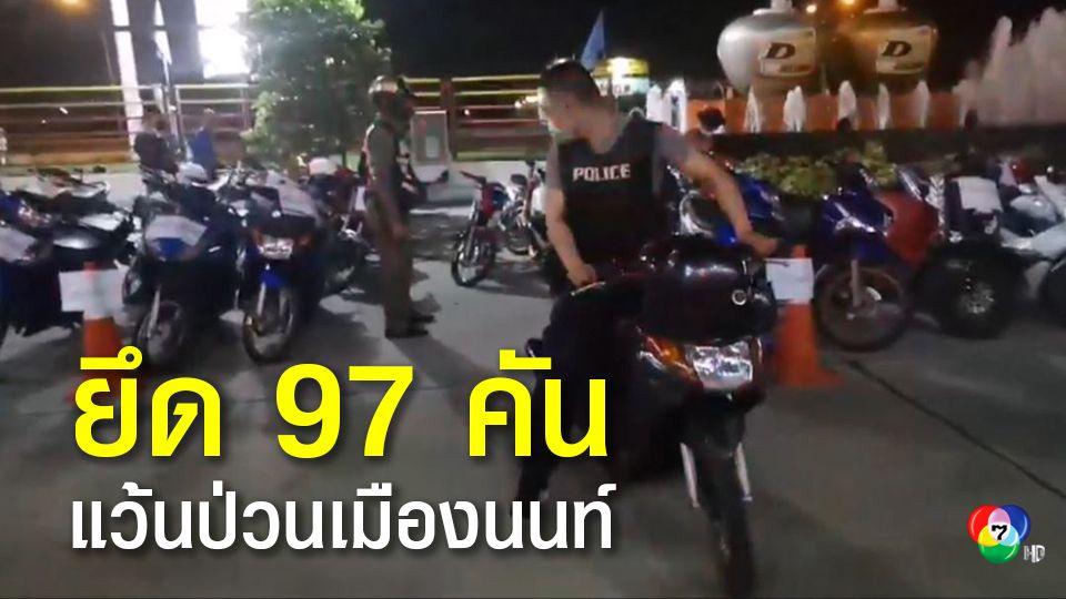ตร.นนท์ปราบแว้นป่วนเมือง จับ 102 คน ยึดรถ 97 คัน