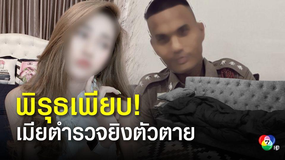 ญาติคาใจเมียรองสารวัตรสายสืบยังตัวตายปริศนา
