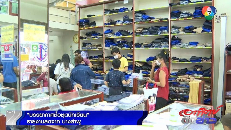รายงานพิเศษ : บรรยากาศซื้อชุดนักเรียน บางลำพู