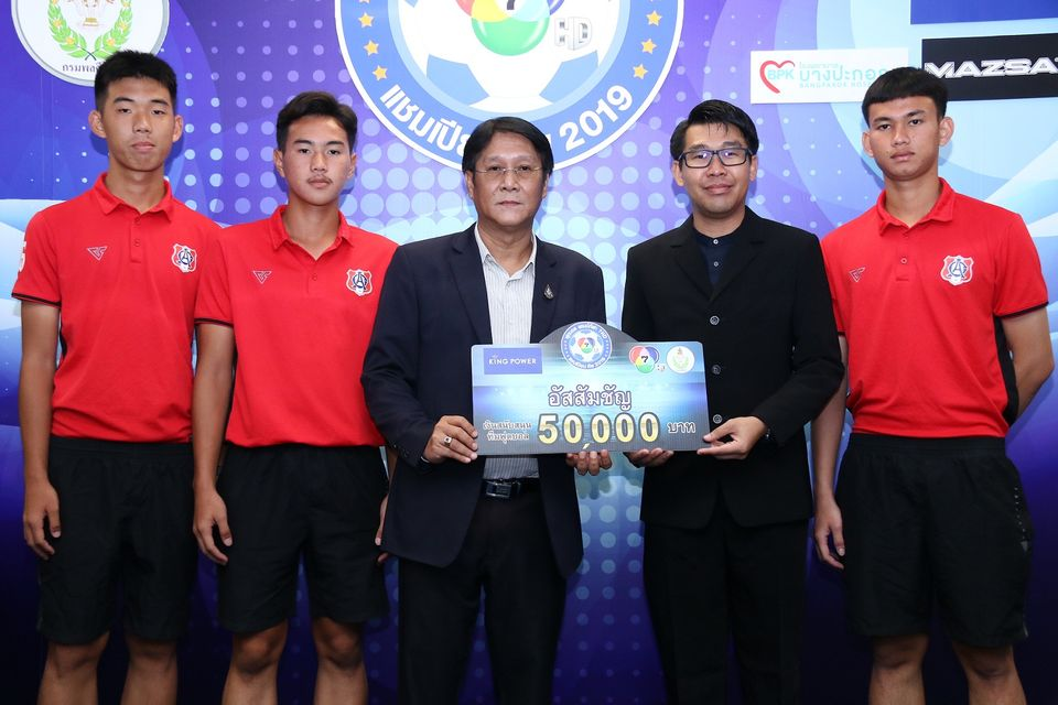 ช่อง 7HD มอบเงินสนับสนุนทีม ฟุตบอลนักเรียน 7 คน 10 ทีมสุดท้าย