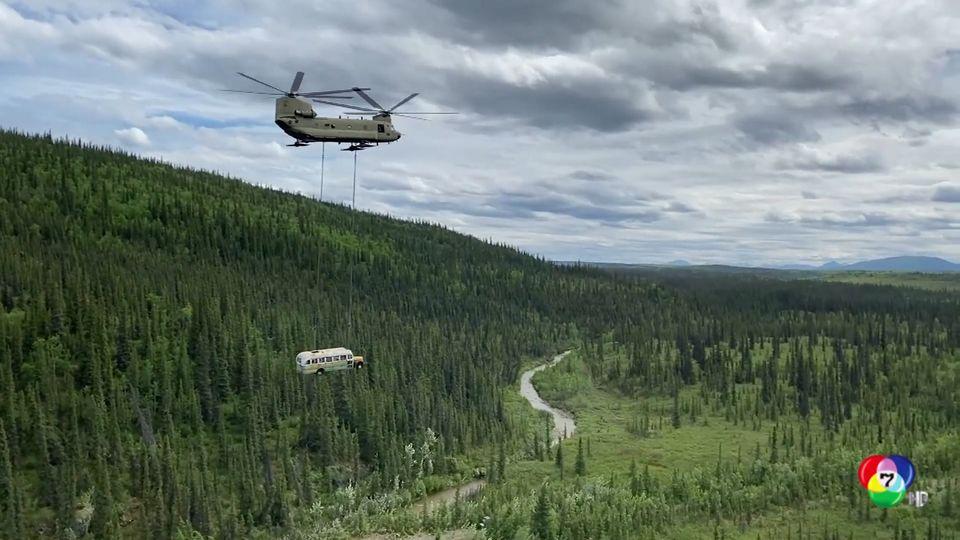 สหรัฐฯ ใช้ ฮ. ย้ายซากรถบัสในหนัง Into the wild ออกจากป่า