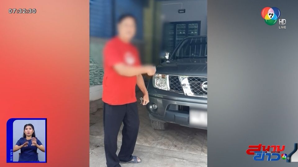 ฉุนหนัก! ชายอายุ 70 ปี นำรถมาจอดในบ้าน แถมล็อกประตูรั้ว อ้างหลบฝน-สุริยุปราคา