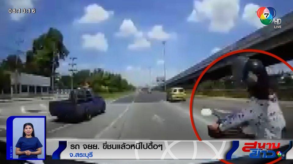 ภาพเป็นข่าว : นาทีจยย.ขี่ชนกระบะดังโครม ก่อนขี่หนีไปดื้อ ๆ ไม่ล้ม