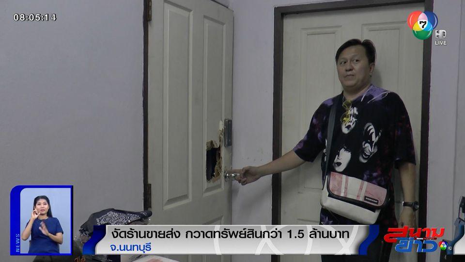 เร่งแกะรอยคนร้ายงัดร้านขายส่ง กวาดทรัพย์สินกว่า 1.5 ล้านบาท จ.นนทบุรี