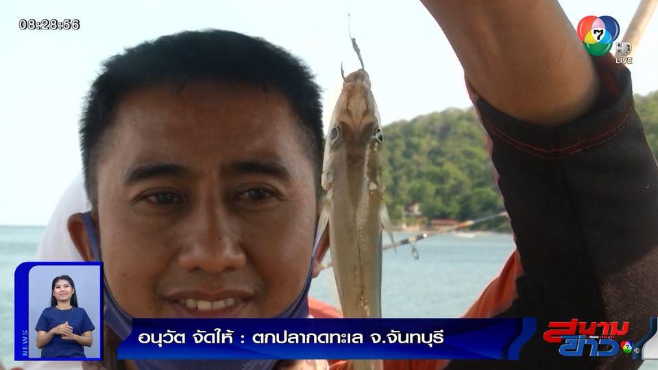 อนุวัตจัดให้ : ตกปลากดทะเล จ.จันทบุรี