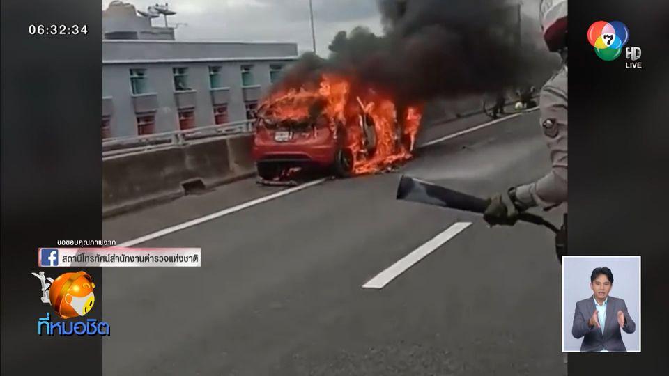 ระทึกกลางทางด่วน ไฟไหม้รถเก๋ง วอดเสียหายทั้งคัน