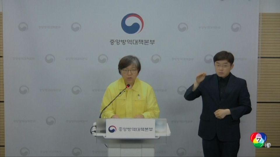 เกาหลีใต้ยืนยัน ประเทศกำลังเข้าสู่การระบาดโควิด-19 ระลอก 2