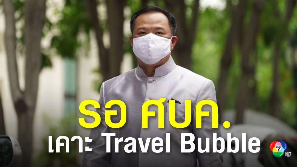 อนุทิน แจง Travel Bubble ไม่ใช่เปิดรับนักท่องเที่ยว