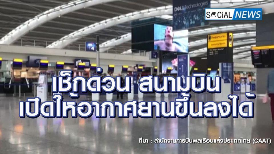 เช็กรายชื่อสนามบิน ที่เปิดให้อากาศยานขึ้นลงได้