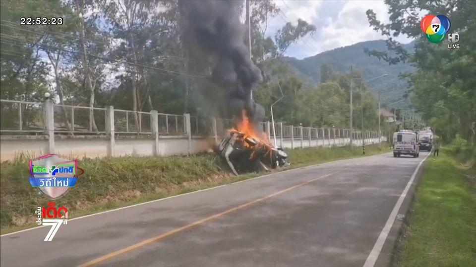 หนุ่มขับเก๋งเที่ยวห้วยตึงเฒ่า รถเสียหลักพุ่งชนเสาริมทาง ไฟลุกรถวอด เจ็บ 2 คน