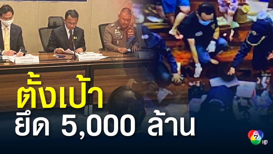 ยึดทรัพย์ 450 ล้านบาท ข่ายยาเสพติิดเปิดร้านทองบังหน้า