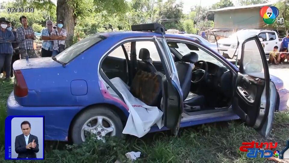 แม่ใจสลาย 2 ด.ญ.ไปเล่นในแท็กซี่เก่า เปิดประตูออกไม่ได้ ขาดอากาศหายใจเสียชีวิตทั้งคู่