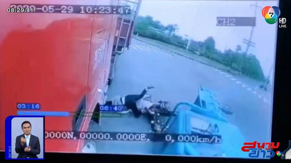 ภาพเป็นข่าว : หวาดเสียว! รถสามล้อไฟฟ้าเสียหลัก เทกระจาดผู้โดยสาร กลิ้งเข้าใต้ท้องรถบรรทุก