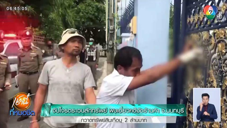 จับโจรตระเวนลักทรัพย์ พบเอี่ยวคดีงัดร้านค้า จ.นนทบุรี กวาดทรัพย์สินเกือบ 2 ล้านบาท