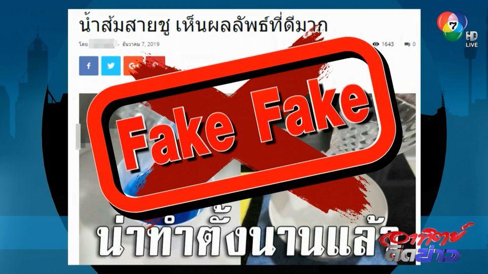 เรื่อง Fake Fake : น้ำยาบ้วนปากผสมน้ำส้มสายชู ทำให้ตัวขาวขึ้น