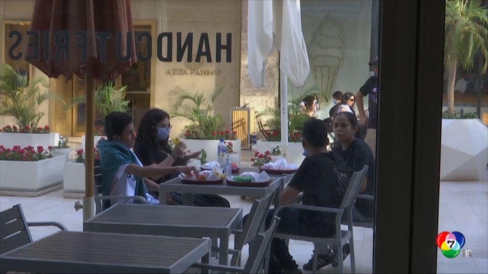 อียิปต์ อนุญาตให้ร้านอาหารกลับมาเปิดให้บริการ