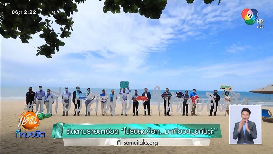 ททท.ชวนคนไทยเที่ยวเกาะสมุย...ให้หายคิดถึง หลังปลดล็อกเดือนกรกฎาคม