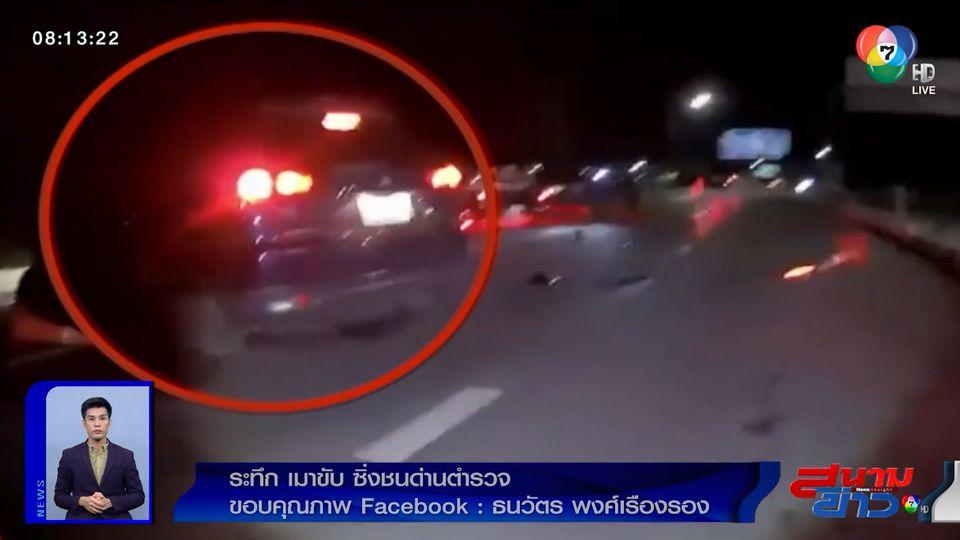 ภาพเป็นข่าว : ระทึก! หนุ่มเมาแล้วขับซิ่งชนด่านตำรวจพังยับ เคราะห์ดีไร้เจ็บ