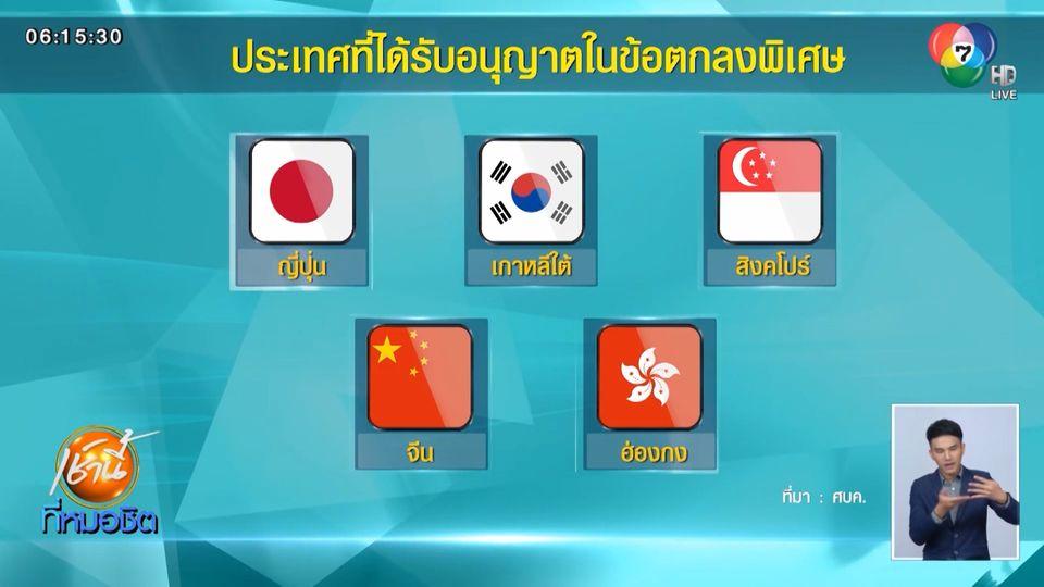 ศบค.ไฟเขียวขยายชาวต่างชาติ 6 กลุ่ม เข้าไทยได้