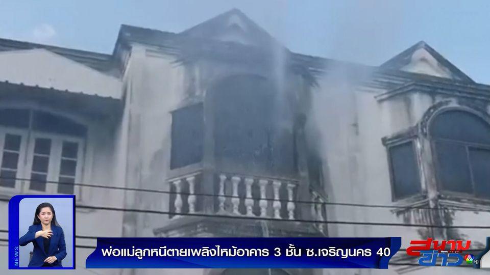 พ่อแม่ลูกหนีตาย เพลิงไหม้อาคาร 3 ชั้น ซ.เจริญนคร 40