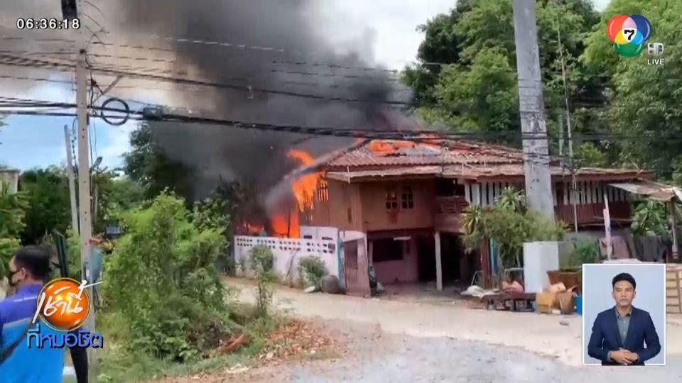 เจ้าของบ้านแทบล้มทั้งยืน เจอไฟไหม้บ้านวอด 3 หลัง ขนของไม่ทันสักชิ้น