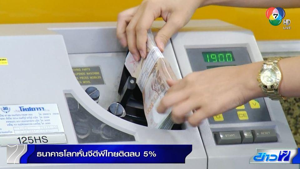 ธนาคารโลกหั่นจีดีพีไทยติดลบ 5% คนตกงานพุ่ง 8.3 ล้านคน