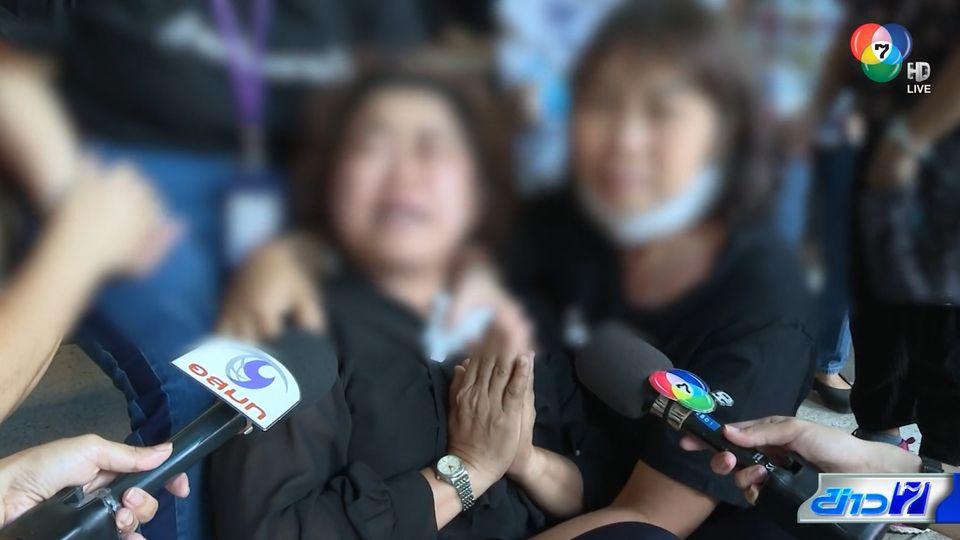 พนักงานองค์การค้า สกสค. กอดคอร่ำไห้ หลังถูกเลิกจ้างฟ้าผ่า เกือบ 1,000 คน