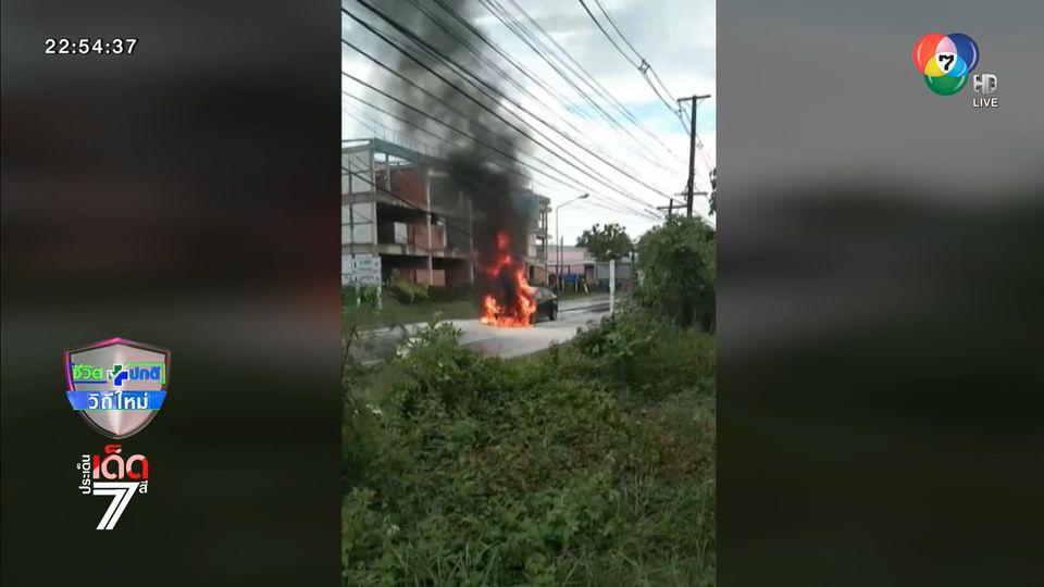 ระทึก ไฟไหม้รถเก๋งขณะจอดติดไฟแดง คนขับหนีรอดหวุดหวิด