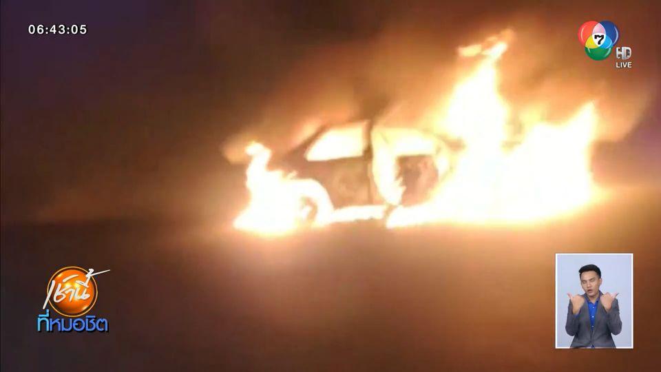 ระทึก สาวขับเก๋งกลับบ้าน ไฟไหม้รถกลางทาง วอดทั้งคัน