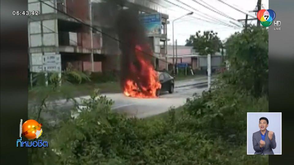 ไฟไหม้รถเก๋งจอดติดไฟแดง คนขับหนีตายรอดหวุดหวิด