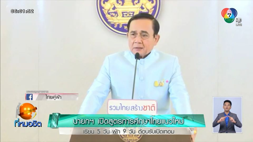 นายกฯ เปิดสูตรการศึกษาไทยแนวใหม่ เรียน 5 วัน พัก 9 วัน ต้อนรับเปิดเทอม