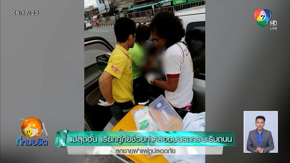 แม่สุดอั้น เรียกกู้ภัยช่วยทำคลอดบนรถกระบะริมถนน ลูกชายฝาแฝดปลอดภัย