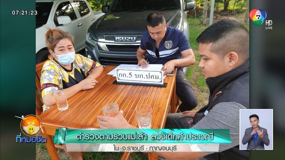 ตำรวจตามรวบแม่เล้า ลวงเด็กค้าประเวณีใน จ.ราชบุรี - กาญจนบุรี