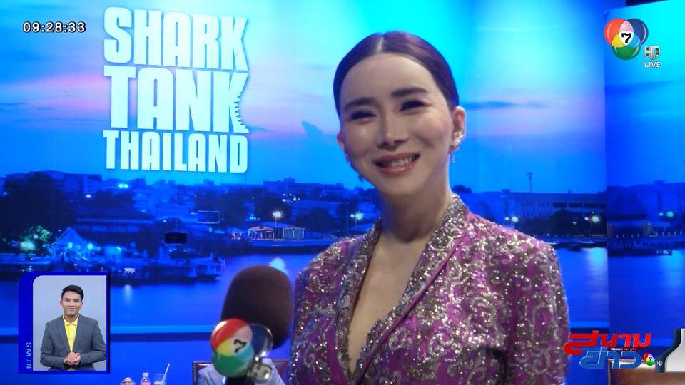 แนะนำ แอน จักรพงษ์ - หมู ณัฐวุฒิ 2 Shark ในรายการ Shark Tank Thailand ธุรกิจพิชิตล้าน ซีซัน 2 : สนามข่าวบันเทิง