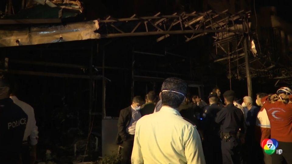เกิดเหตุก๊าซระเบิดรุนแรงที่คลินิกแห่งหนึ่งในอิหร่าน