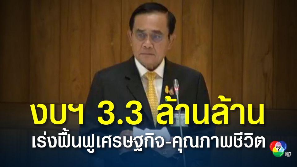 นายกรัฐมนตรี ยันงบ 3.3 ล้านล้านบาท ใช้เร่งฟื้นฟูเศรษฐกิจ เพิ่มการลงทุนหลังโควิด-19 คลี่คลาย