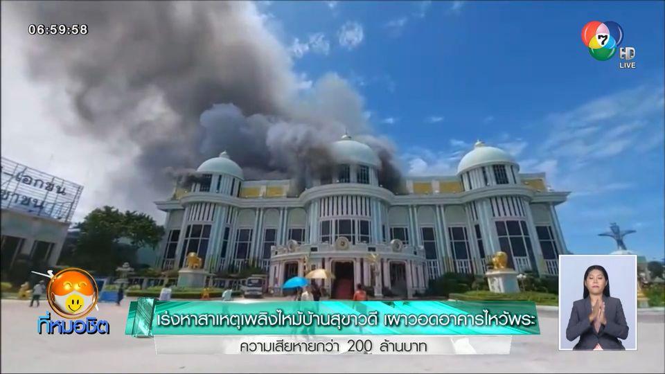 เร่งหาสาเหตุเพลิงไหม้บ้านสุขาวดี เผาวอดอาคารไหว้พระ ความเสียหายกว่า 200 ล้านบาท