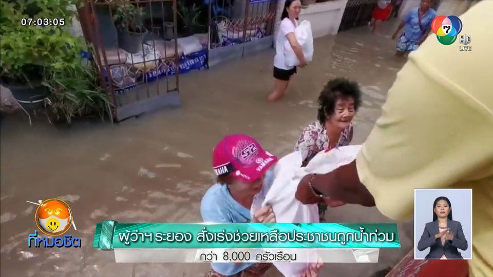 ผู้ว่าฯระยอง สั่งเร่งช่วยเหลือประชาชนถูกน้ำท่วม กว่า 8,000 ครัวเรือน