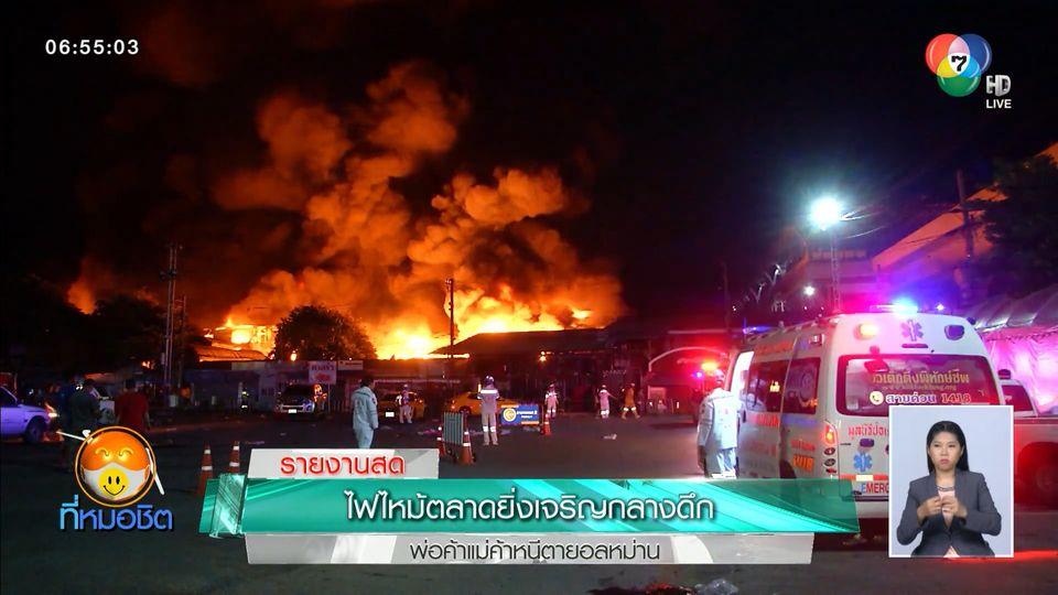 ไฟไหม้ตลาดยิ่งเจริญกลางดึก ต้องระดมรถดับเพลิงกว่า 30 คัน พ่อค้าแม่ค้าหนีตายอลหม่าน