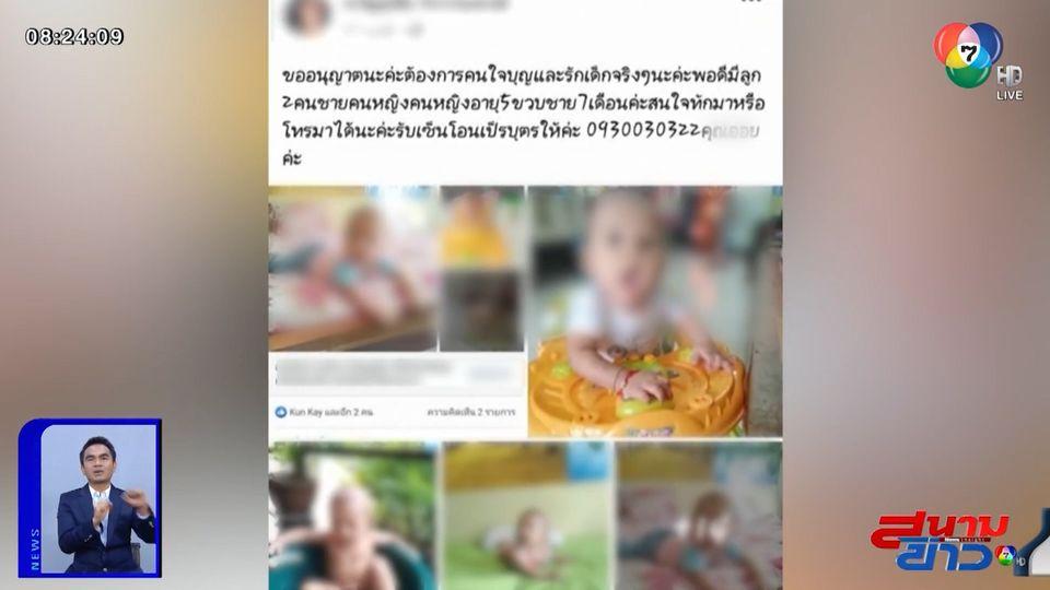 พม.ชลบุรี ช่วยเหลือแม่เลี้ยงเดี่ยว โพสต์ยกลูก 2 คน ให้คนอื่นเลี้ยง