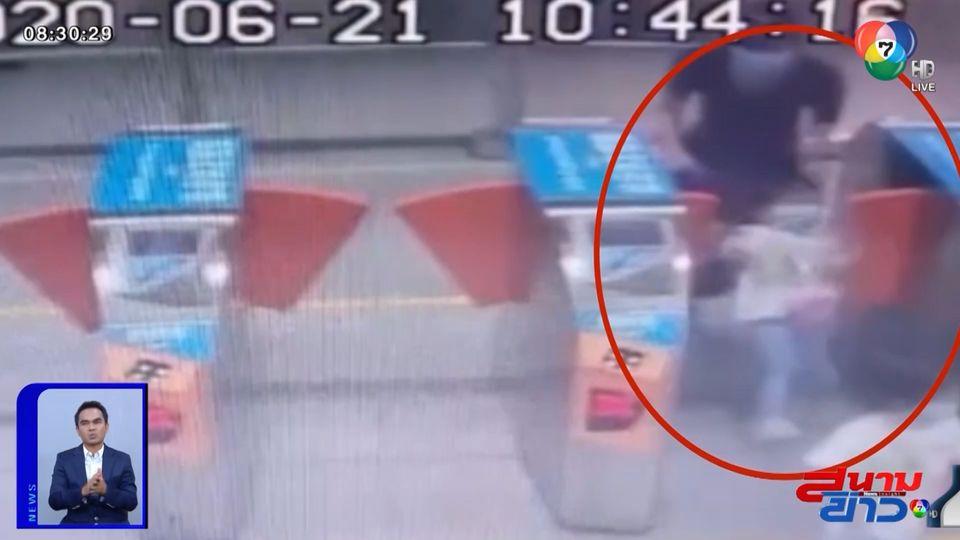 ภาพเป็นข่าว : เตือนภัย! พ่อแม่อย่าประมาท เด็กหญิงโดนประตูทางเข้ารถไฟฟ้าหนีบ