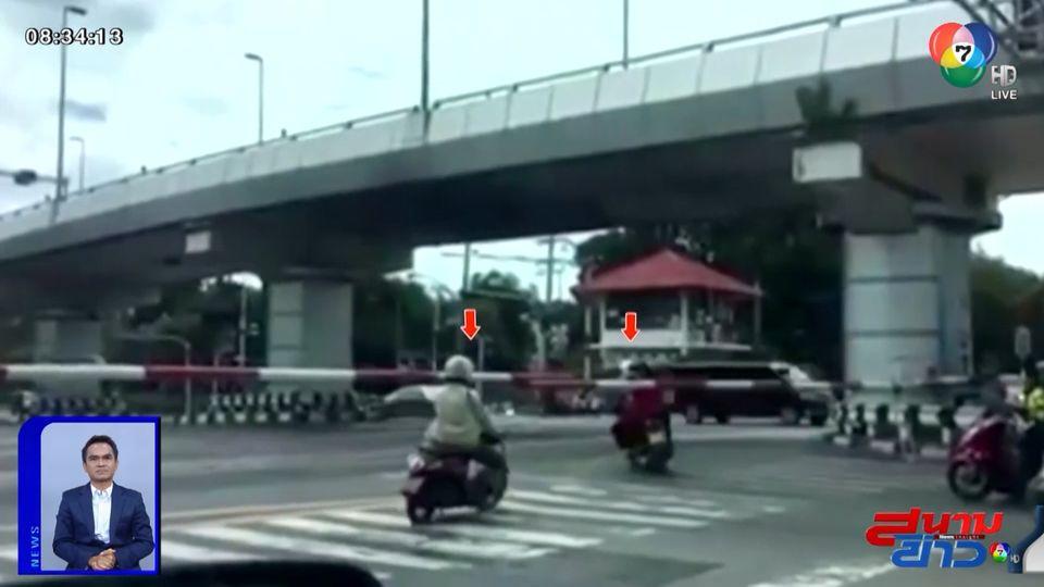 ภาพเป็นข่าว : รถ จยย.ขี่ฝ่าไม้กั้นทางรถไฟ เสี่ยงเกิดอุบัติเหตุ