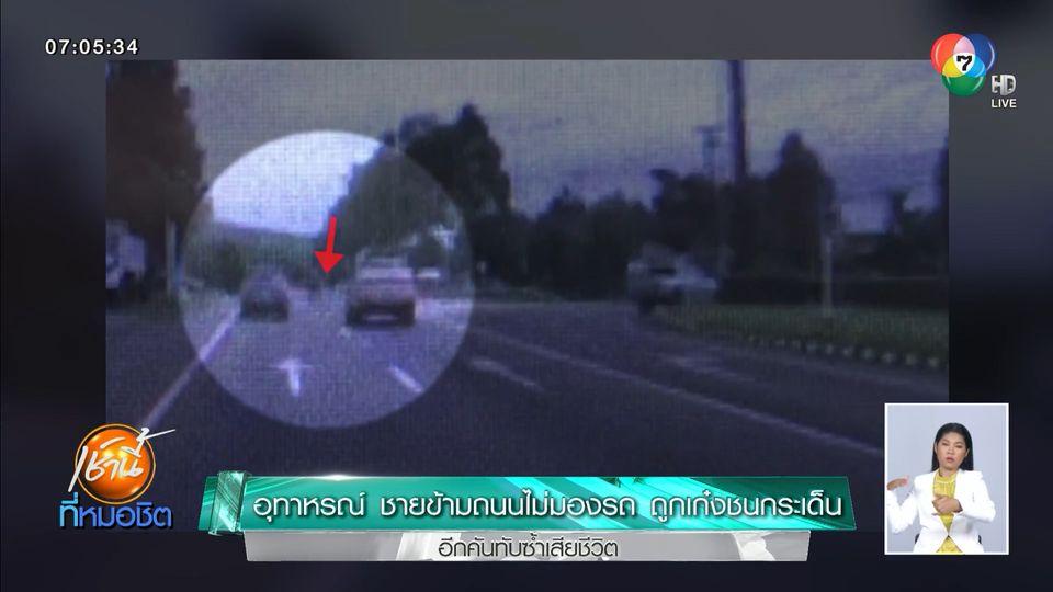 อุทาหรณ์ ชายข้ามถนนไม่มองรถ ถูกเก๋งชนกระเด็น อีกคันทับซ้ำเสียชีวิต