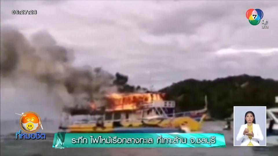 ระทึก ไฟไหม้เรือกลางทะเล ที่เกาะล้าน จ.ชลบุรี