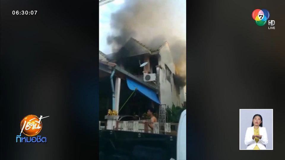 หนุ่มใจเด็ด อุ้มลูกชาย 5 ขวบ กระโดดหน้าต่างชั้น 2 หนีตายไฟไหม้บ้าน