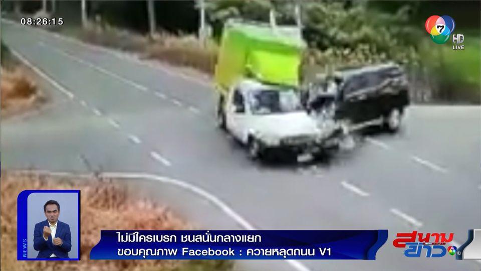 ภาพเป็นข่าว : อุทาหรณ์! รถพุ่งออกจากซอย ไม่เบรก ไม่ชะลอ ชนสนั่นกลางแยก