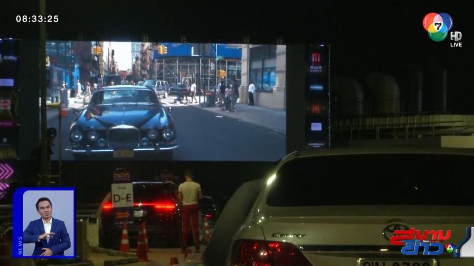 ภาพเป็นข่าว : เมเจอร์ ซีนีเพล็กซ์ จัด Drive-In Theater ลอยฟ้าสุดคูล ชมฟรีถึง 5 ก.ค.นี้!