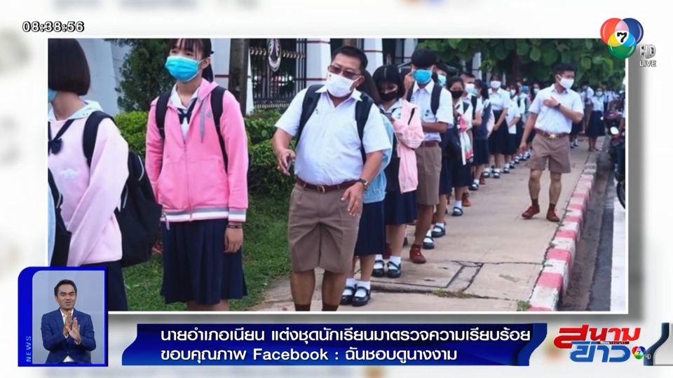 ภาพเป็นข่าว : นายอำเภอเมืองยโสธรแอบเนียน คว้าชุด นร.มาใส่ต้อนรับเด็กๆ วันเปิดเทอม