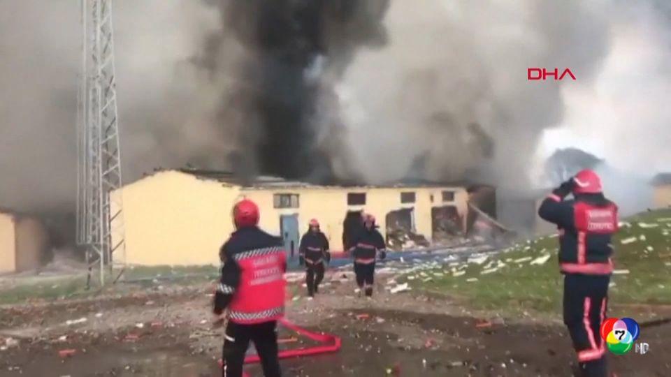 เหตุระเบิดโรงงานพลุดอกไม้ไฟในตุรกี ดับ-เจ็บนับร้อย
